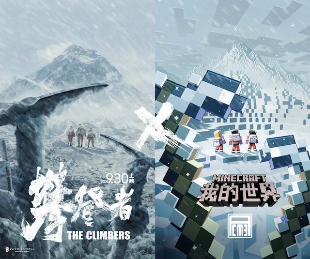 《我的天下》x影戏《攀爬者》致敬发明者 致敬攀爬肉体!