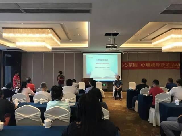 福建省威廉希尔登录协心理健康巡回讲座活动走进浦城、泉港
