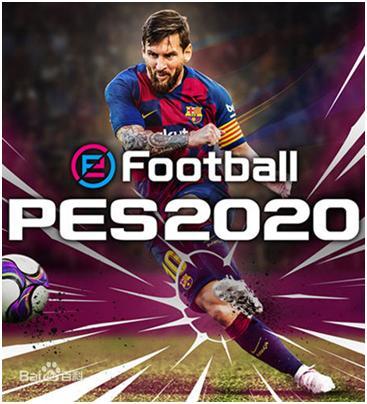 买《实况足球2020》还是《FIFA20》?外媒给它的评分有点高!