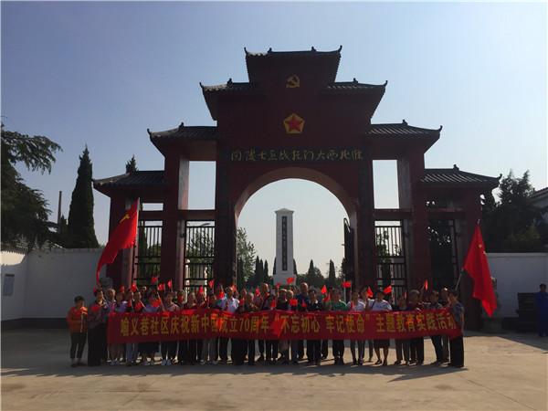 """喻义巷社区党委组织社区党员开展""""不忘初心、牢记使命""""主题教育实践活动"""
