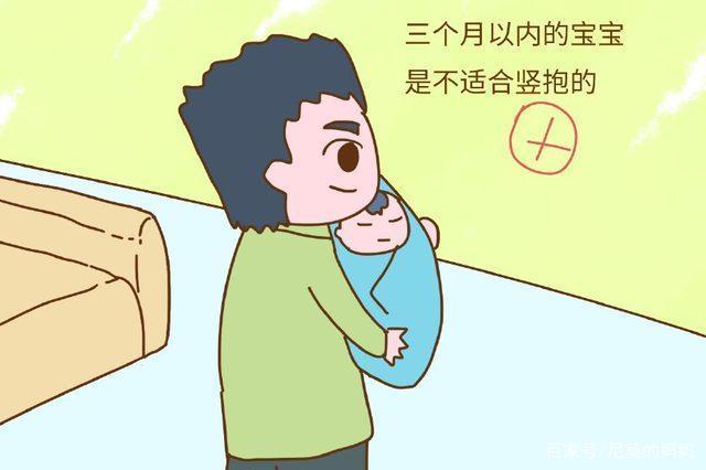 """新生兒多大可以""""豎着抱""""?豎抱寶寶時,家長要注意這3點"""