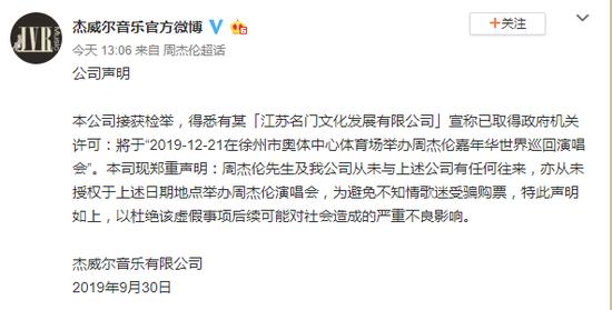 官方辟谣:周杰伦并未准备前往江苏徐州举办演唱会