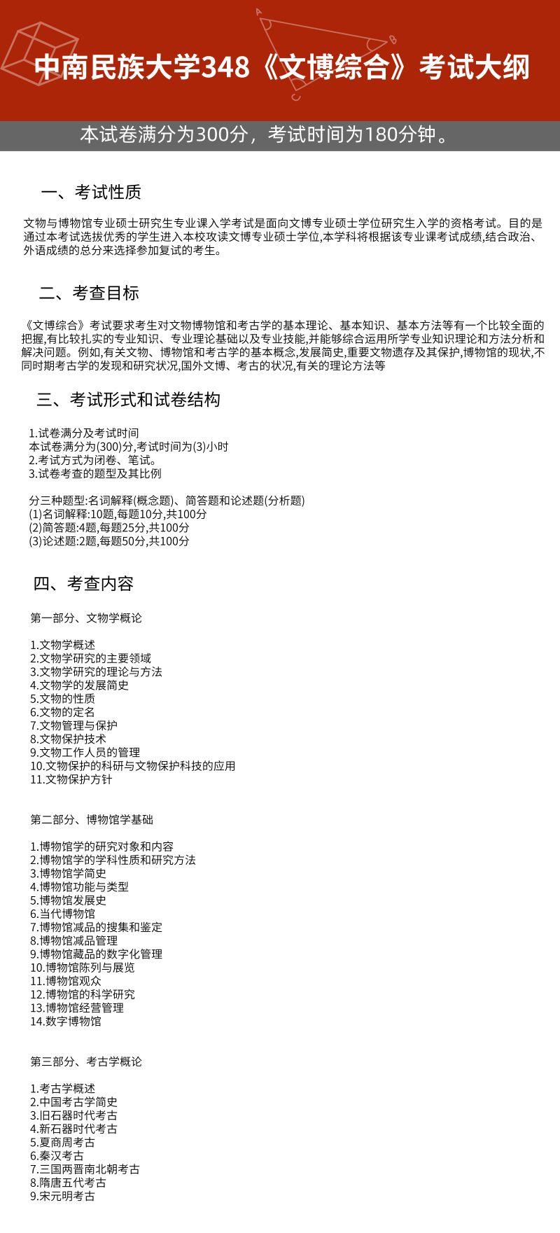 中国考古学通论全文