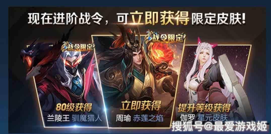 王者荣耀:周瑜新皮肤实战测试,赤莲之焰特效有点好看?