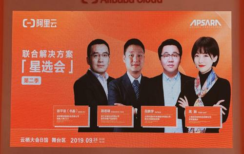 奥哲携云枢露脸云栖大会,助力企业完成数字化转型