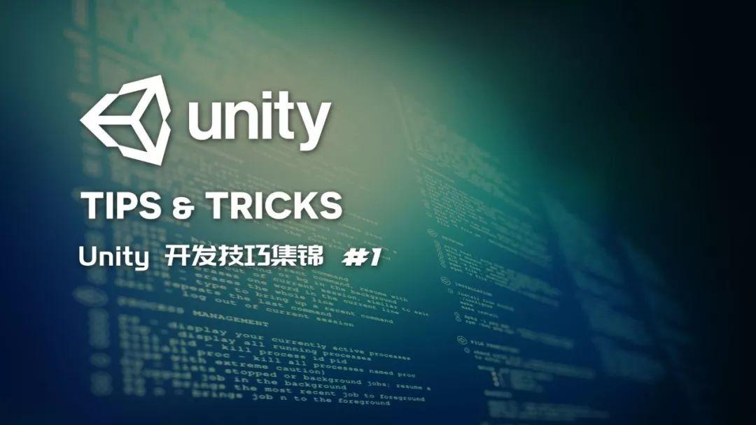 Unity使用技巧集合Tips&Tricks#1