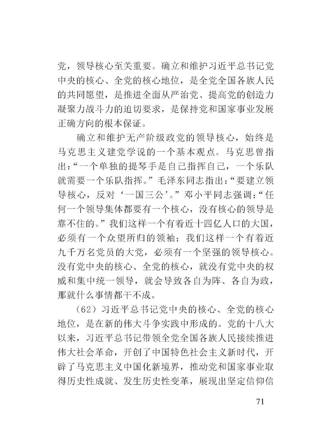 中国最本质的特征_中国特色社会主义最本质的特征.社会主义法治最根本