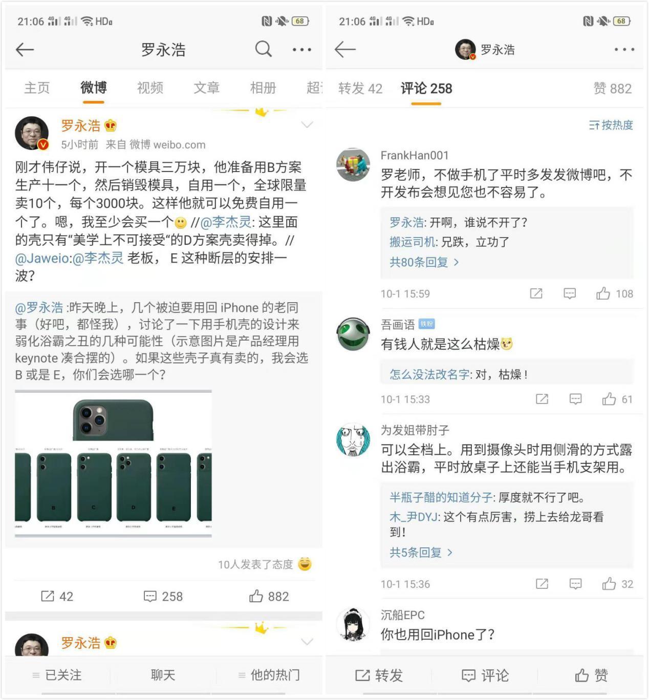 老罗发布会 2019罗永浩确定重开发布会都有哪些看点?