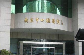 同人口腔医院_热烈庆祝西安交通大学附属口腔医院引入20台西默显微镜