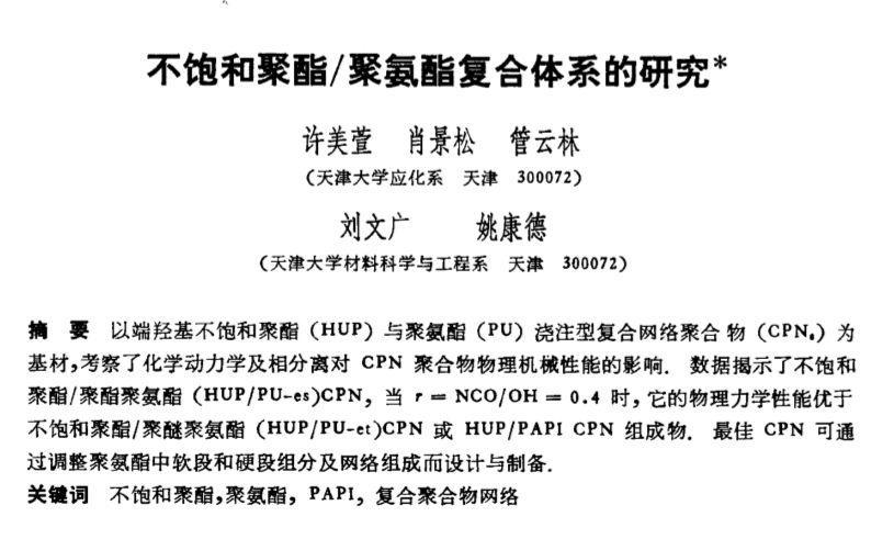 不饱和聚酯/聚氨酯复合体系的研究