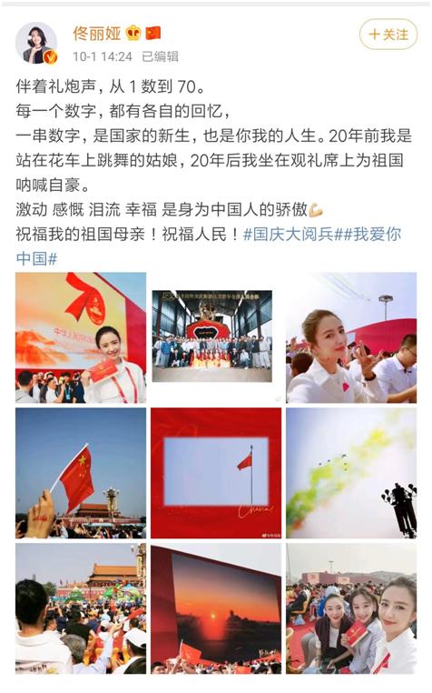 """庆祝新中国建立七十周年 众明星演员发微博""""祝愿祖国母亲"""""""