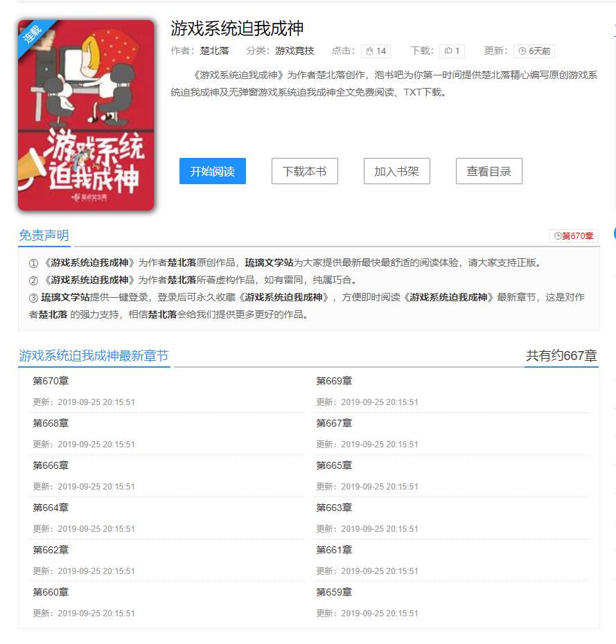 2019年度小说排行榜_系统小说十大排行榜 2019人气最高的系统小说推荐