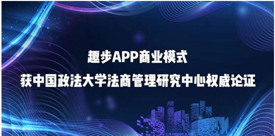 """""""趣步APP的商业模式""""获中国政法大学法商管理研究中心的权威论证"""