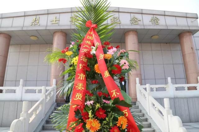 淄博市向人民英雄敬献花篮仪式在周村区举行