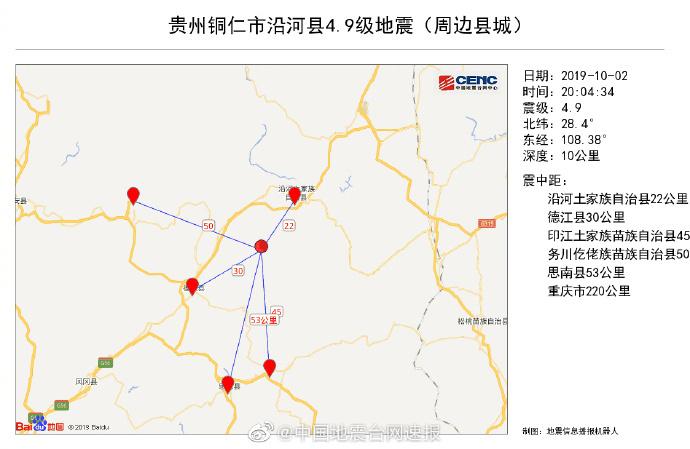 贵州铜仁发生4.9级地震 当地震感明显_思南县