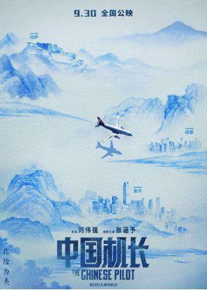 《中國機長》迅雷BT完整下載[mkv/1.48GB/2.72GB]高清國語[1080p]資源分享