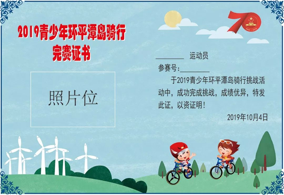 2019青少年环平潭岛两日骑行挑战活动明天启程(图1)