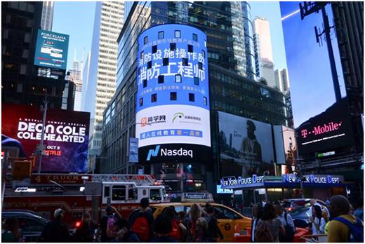 """【天普-简学】AR科技产品上线登陆纽约时代广场大屏""""成人在线教育第一品牌"""""""
