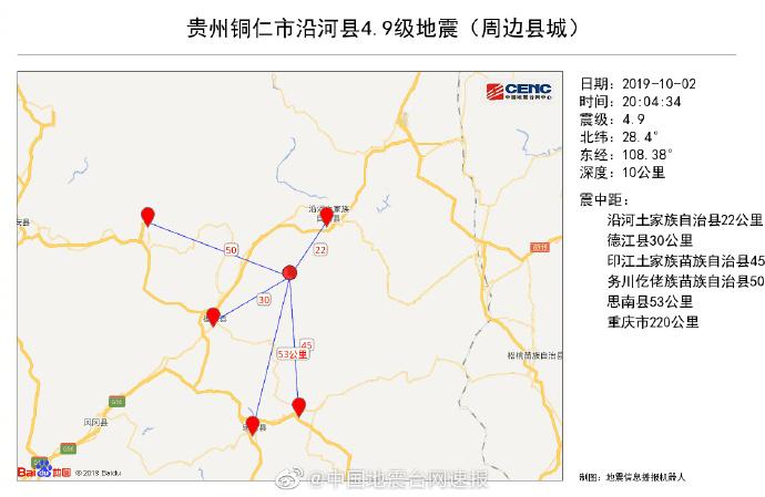 贵州铜仁发生4.9级地震当地震感明显_闫嘉琪