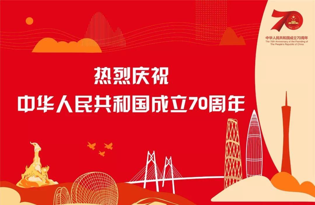 莞城收看庆祝中华人民共和国成立70周年大会
