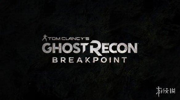 《幽灵行动:断点》发售预告准备好迎击恶狼小队