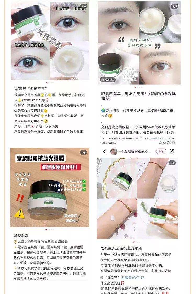 眼霜越贵越有用?这款巨好用的平价眼霜表示不服!_see