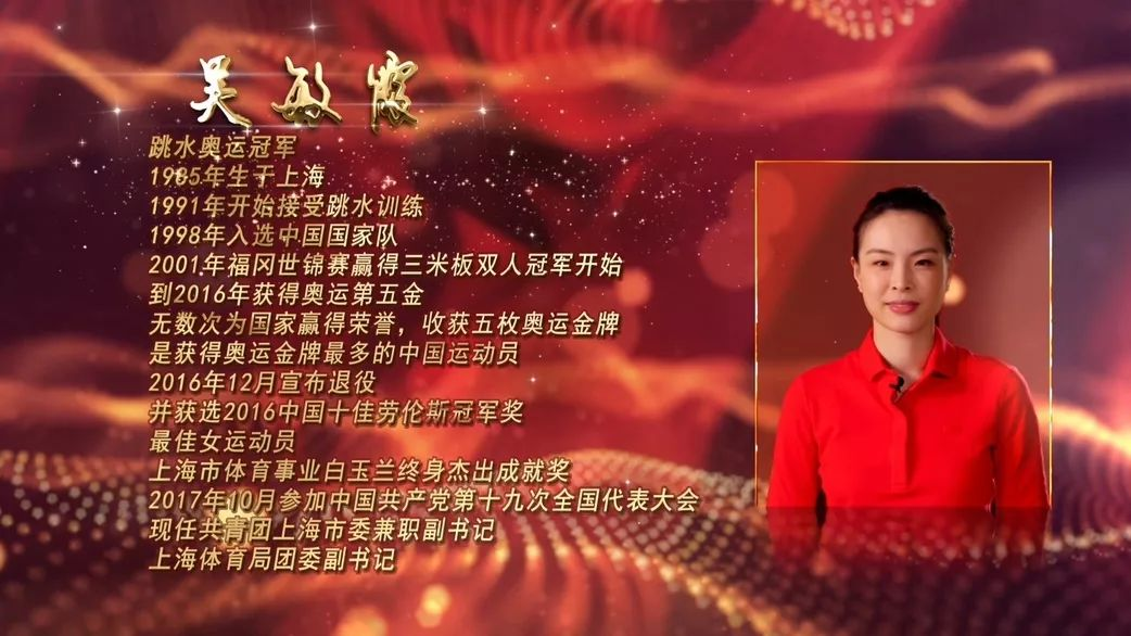 中国奥运奖牌第一人,你是上海的骄傲!_吴敏霞