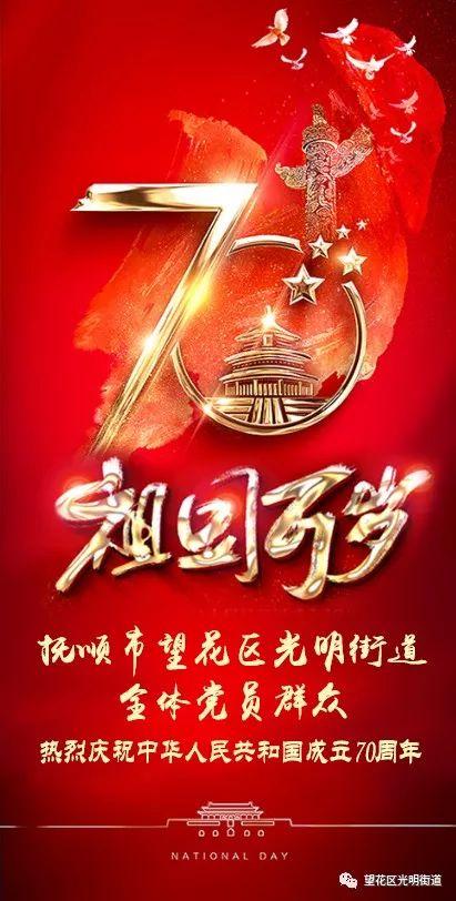 抚顺市望花区光明街道全体党员群众热烈庆祝中华人民共和国成立70周年