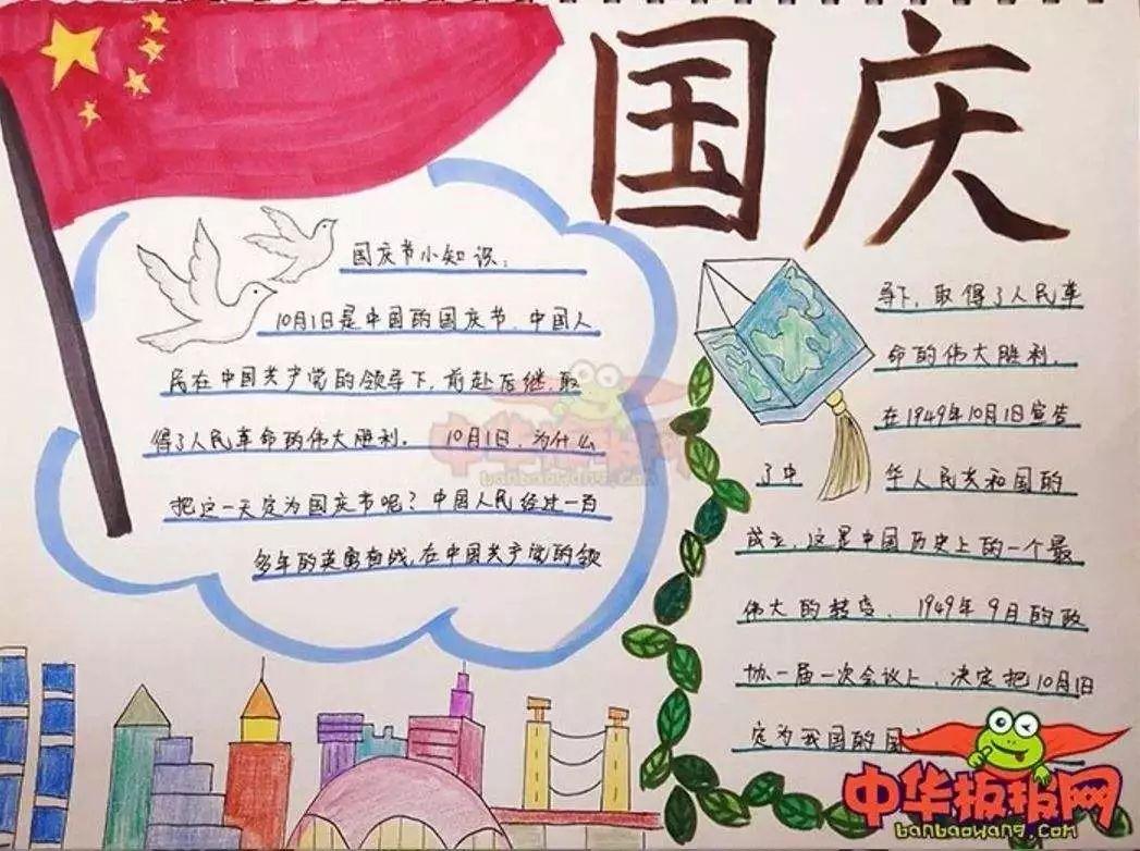 国庆节主题画简单漂亮