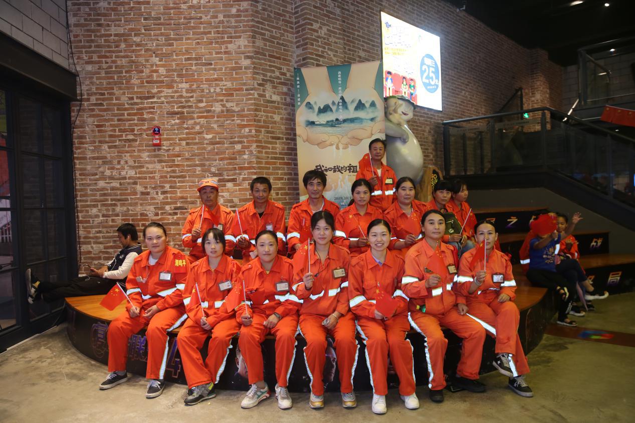 礼赞新中国共筑爱国情 百名环卫工人观《我和我的祖国》