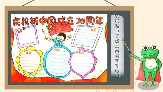 2019国庆节手抄报模板+好句好段+范文