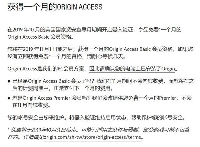 EA免费送一个月OriginAccess会员服务需开启双重登陆验证