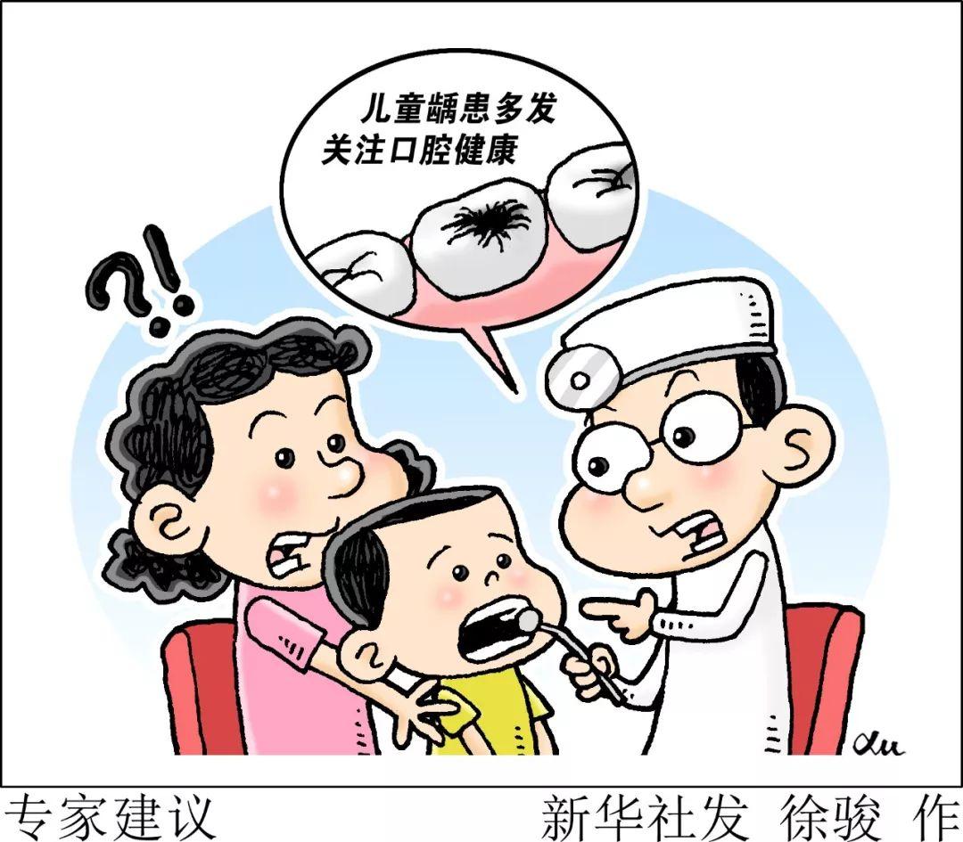 儿童龋患多发 专家建议重视儿童口腔健康