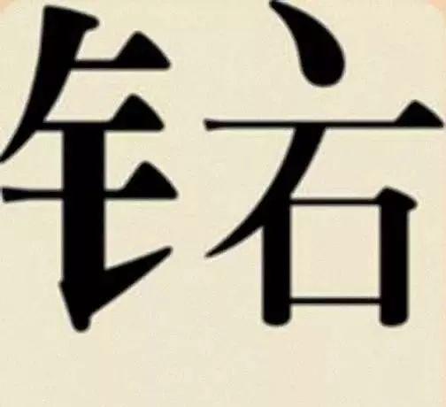 5个每字猜成语_看图猜成语