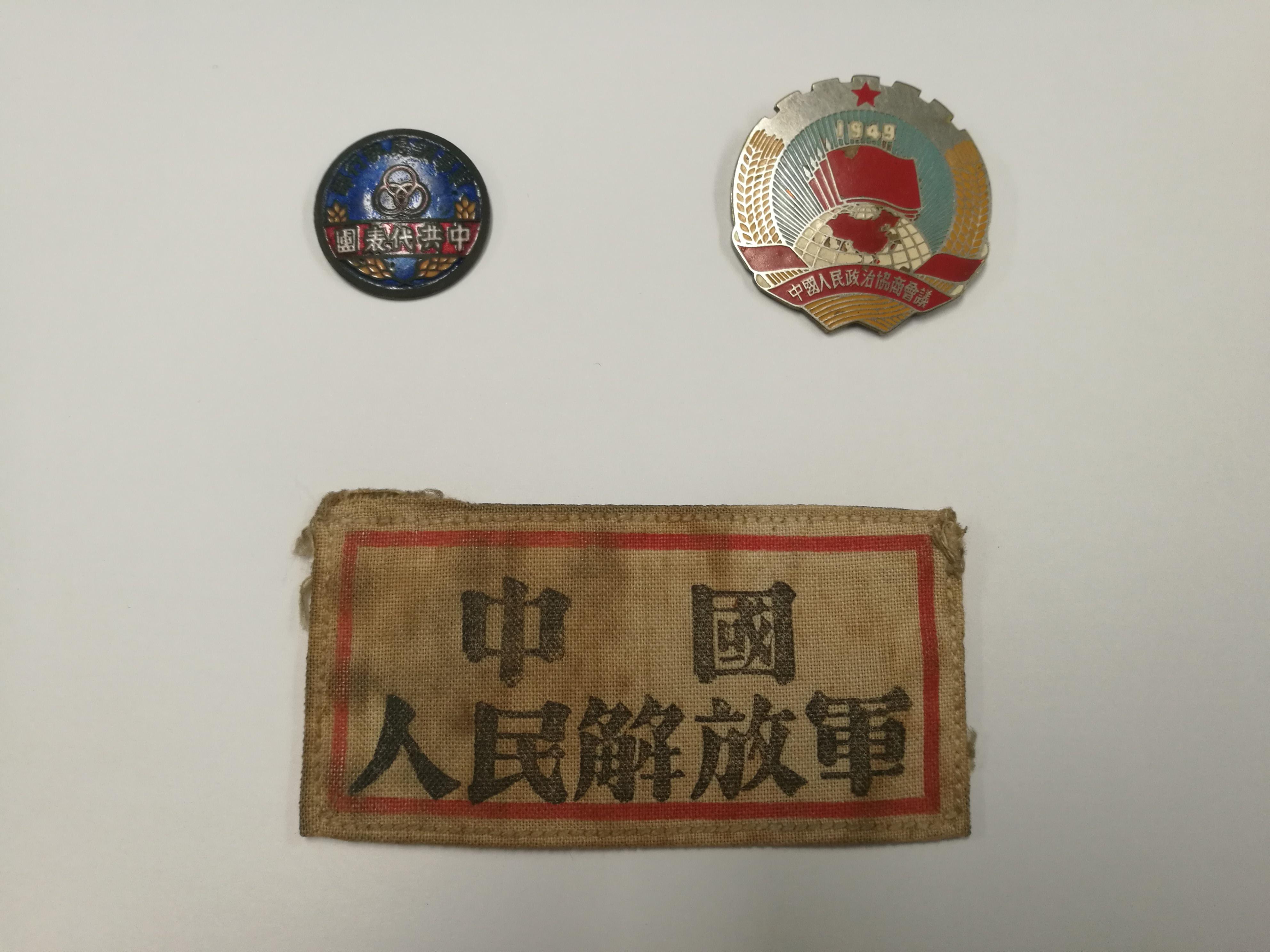 开馆首次文物征集——香山革命纪念馆新征三件文物的故事