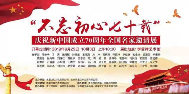 【展讯】庆祝新中国建立70周年全国名家约请展——画家吕大江
