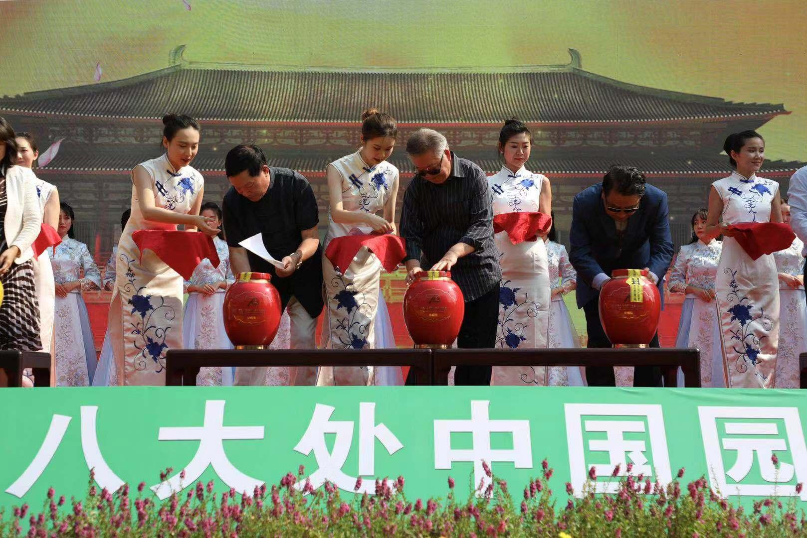 品茶泼墨看展览,我国园林茶文化节八大处开幕