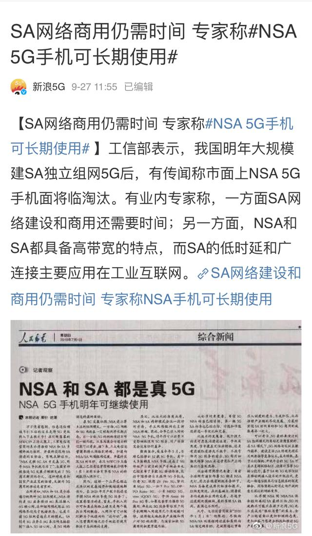 都9102年了,你还在信那些荒谬的谣言吗?专家辟谣:NSA也是真5G