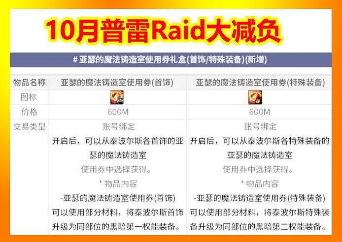 DNF10月Raid大減負:普雷首飾+武器,專屬合成卷,免除材料和金幣