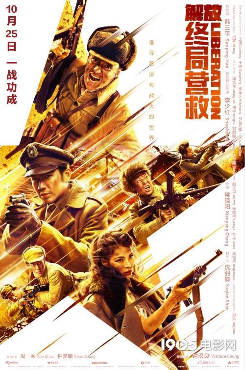 《解放·终局营救》成为第三届平遥电影展开幕片