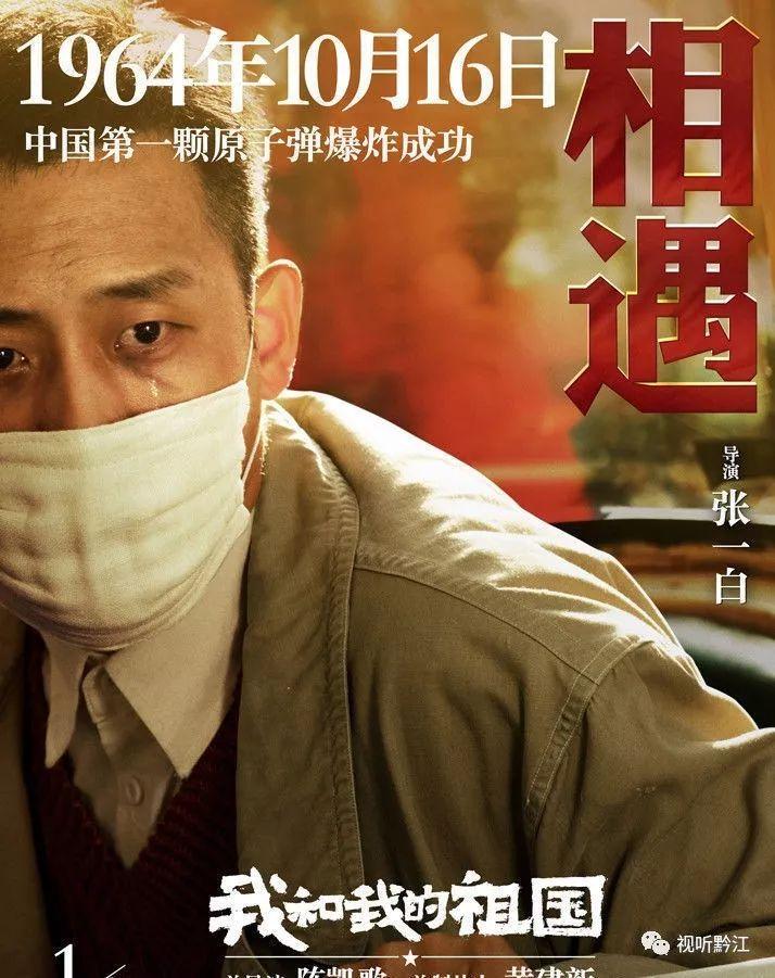 我和我的祖国 上映 黔江区观众反响热烈