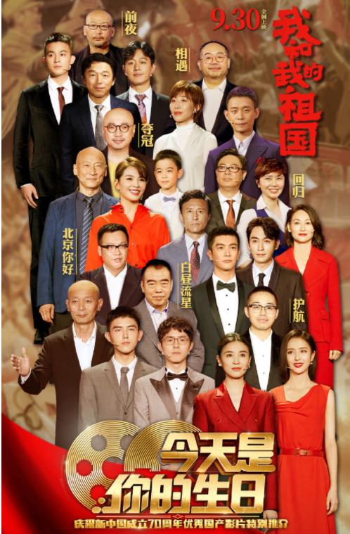 集结66位演员!明星那么多,为何他们能出演《我和我的祖国》