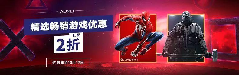 PSN港服开启限时促销游戏最低两折10月17日结束