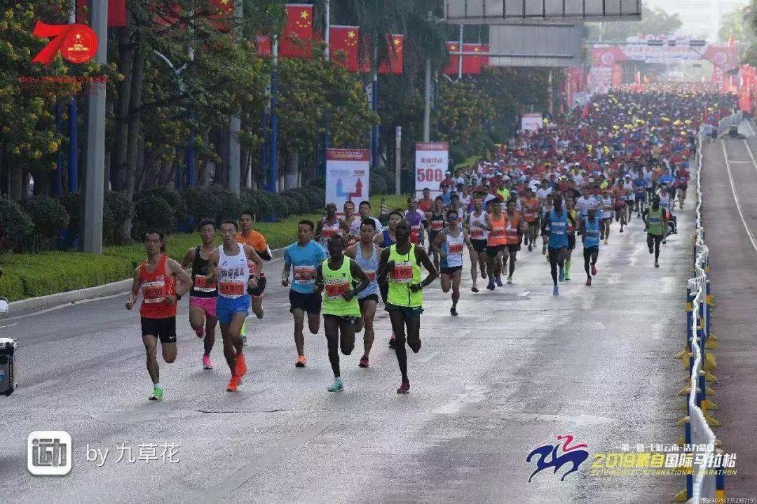 2019蒙自国际马拉松收官,献礼新中国70华诞