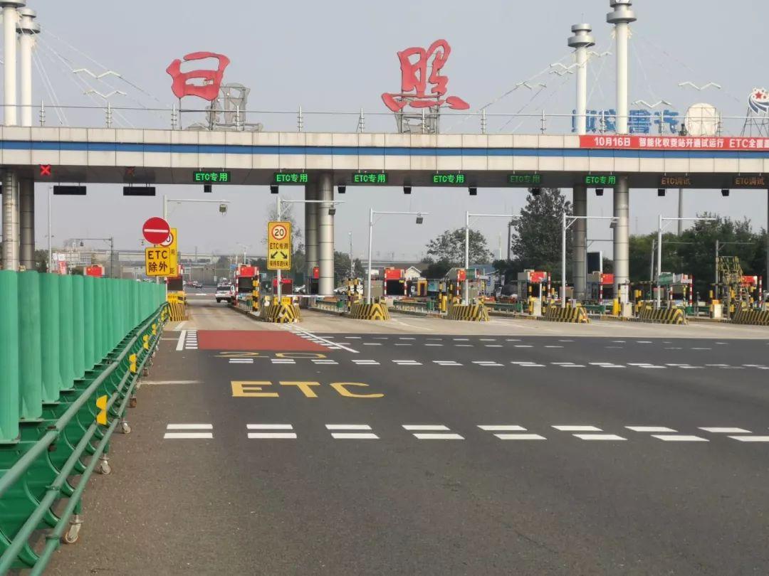 广大车主请注意!10月16日起,日照两大收费站开启新运行模式!