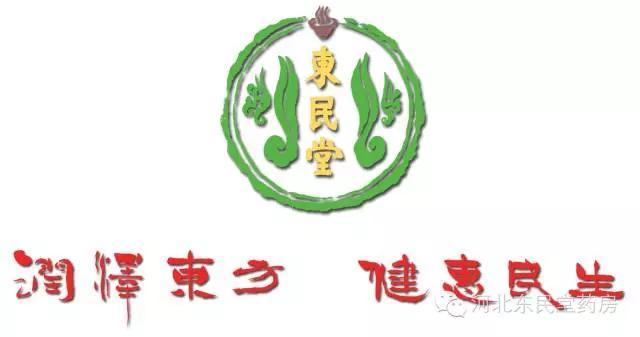 河北东民堂名医坐诊