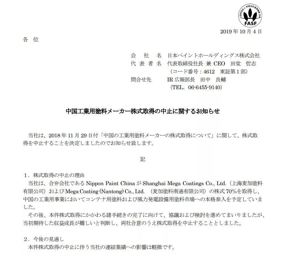 【聚焦】收购失败!立邦涂料宣布终止收购麦加涂料70%股权