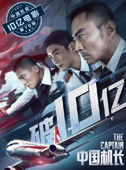 """《中國機長》票房逼近12億,這里有看4D場要了解的""""防暈機指南"""""""