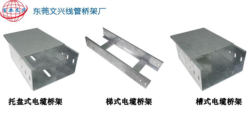 电缆桥架型号规格介绍(图1)
