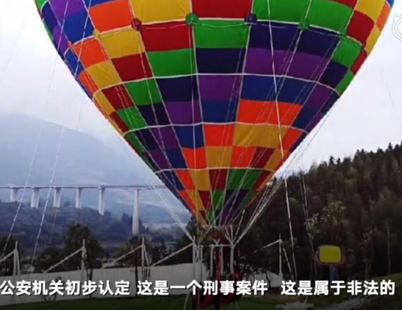 吓人 烟台景区氢气球绳断裂坠落致2人身亡 经调查该项目违法